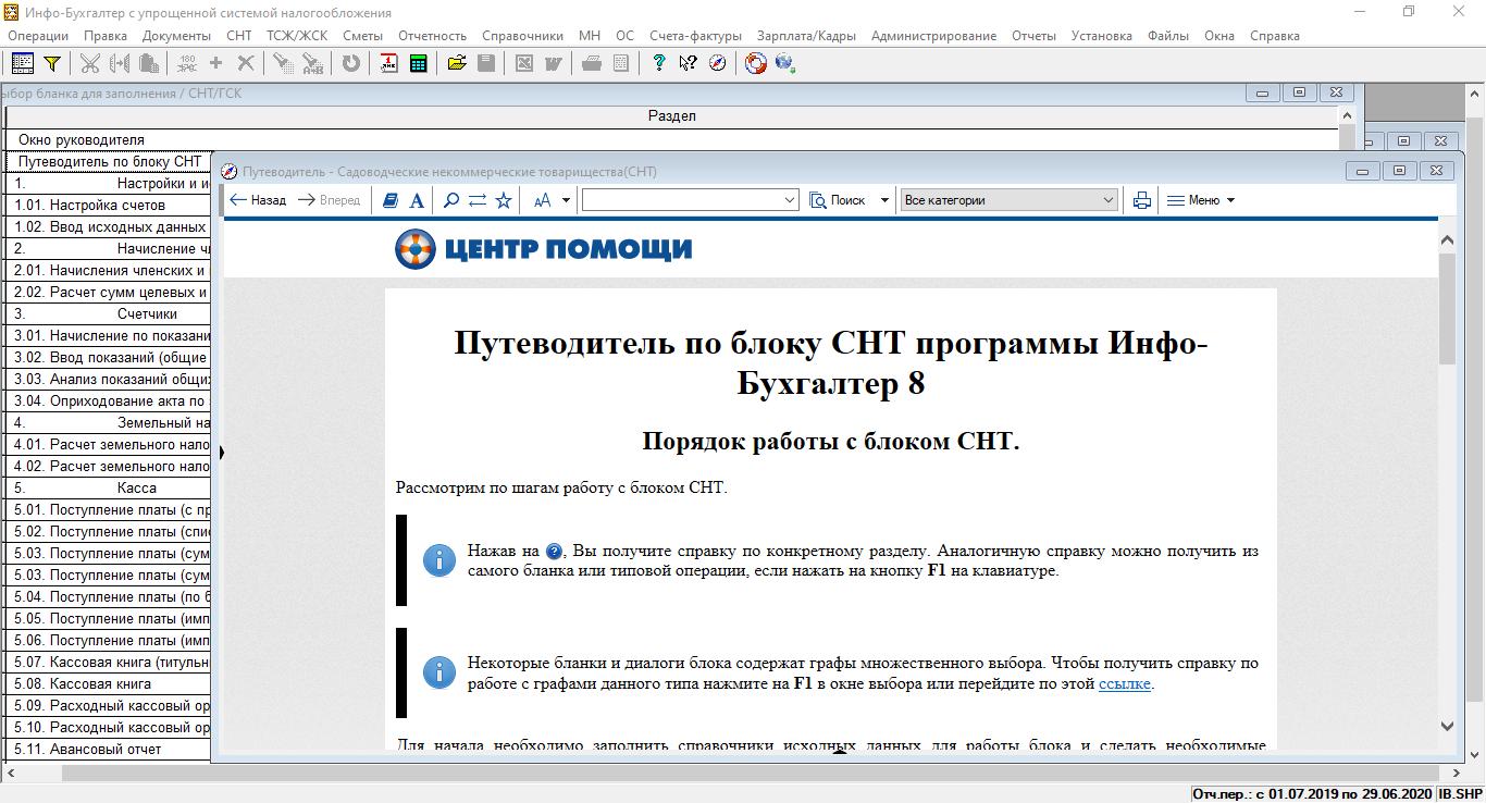 61aeb1be0e65 Программа автоматизации бухгалтерского учета в СНТ (ОНТ, ДНТ,ТСН ...