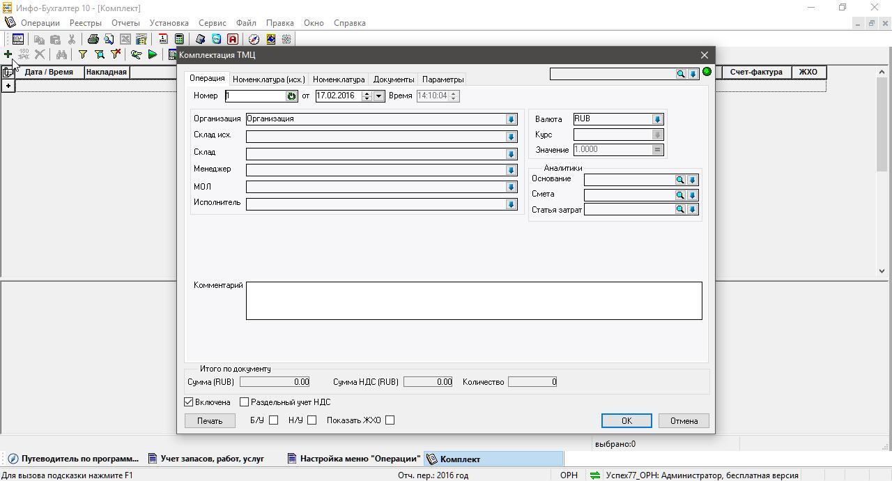 Инфо бухгалтер онлайн электронная отчетность контакт воронеж