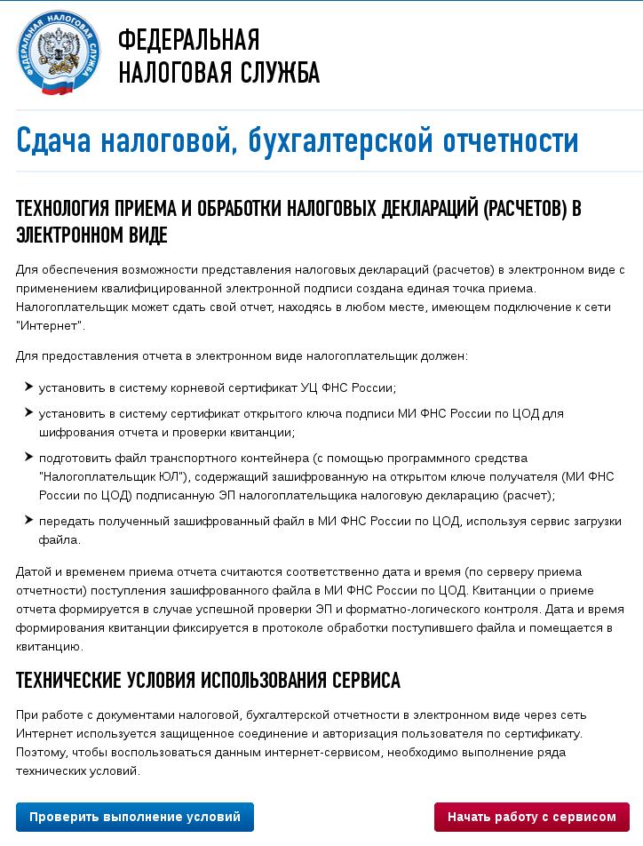 Заявления в налоговую сдача электронной отчетности автоматическое заполнение декларации 3 ндфл за 2019