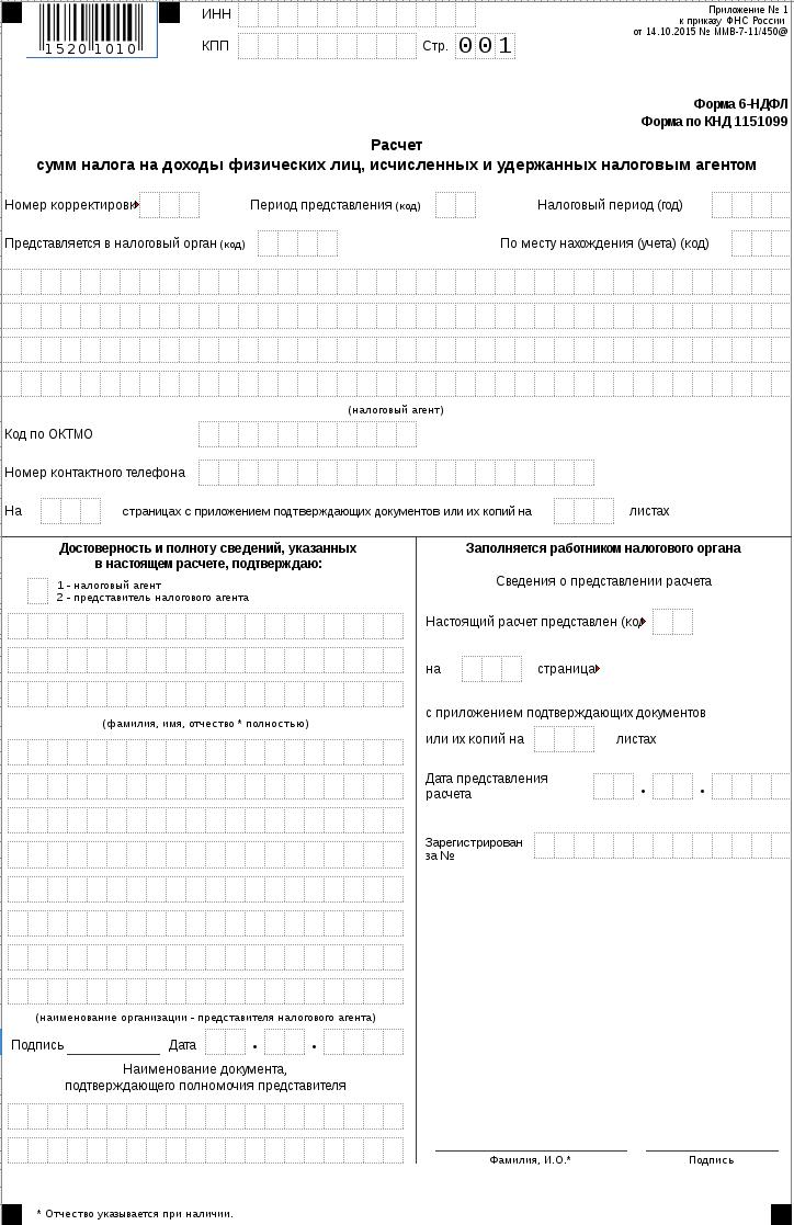 реквизиты октябрьской налоговой образец уплаты подоходного