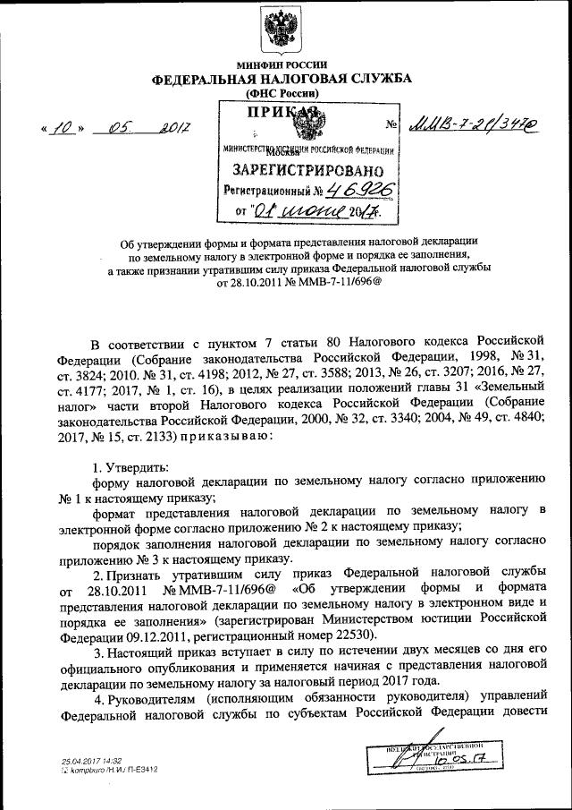 Налоговая отчетность электронная россия устав ооо в новой редакции регистрация