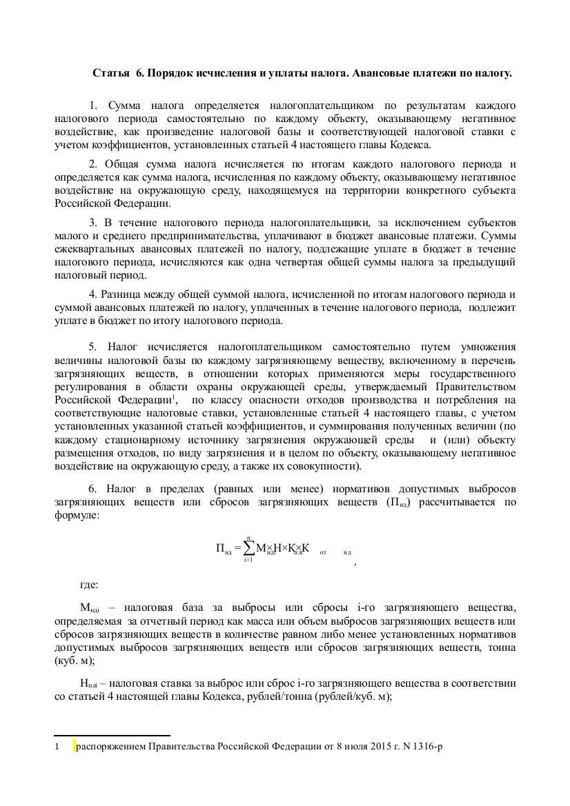 Статья 6. Порядок исчисления и уплаты налога. Авансовые платежи по налогу