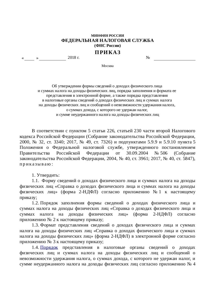Ифнс 5 по брянской области адрес индекс