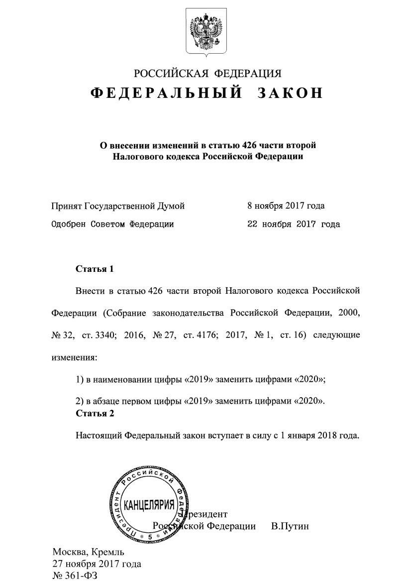 Взносы член тсж 2007 налоги