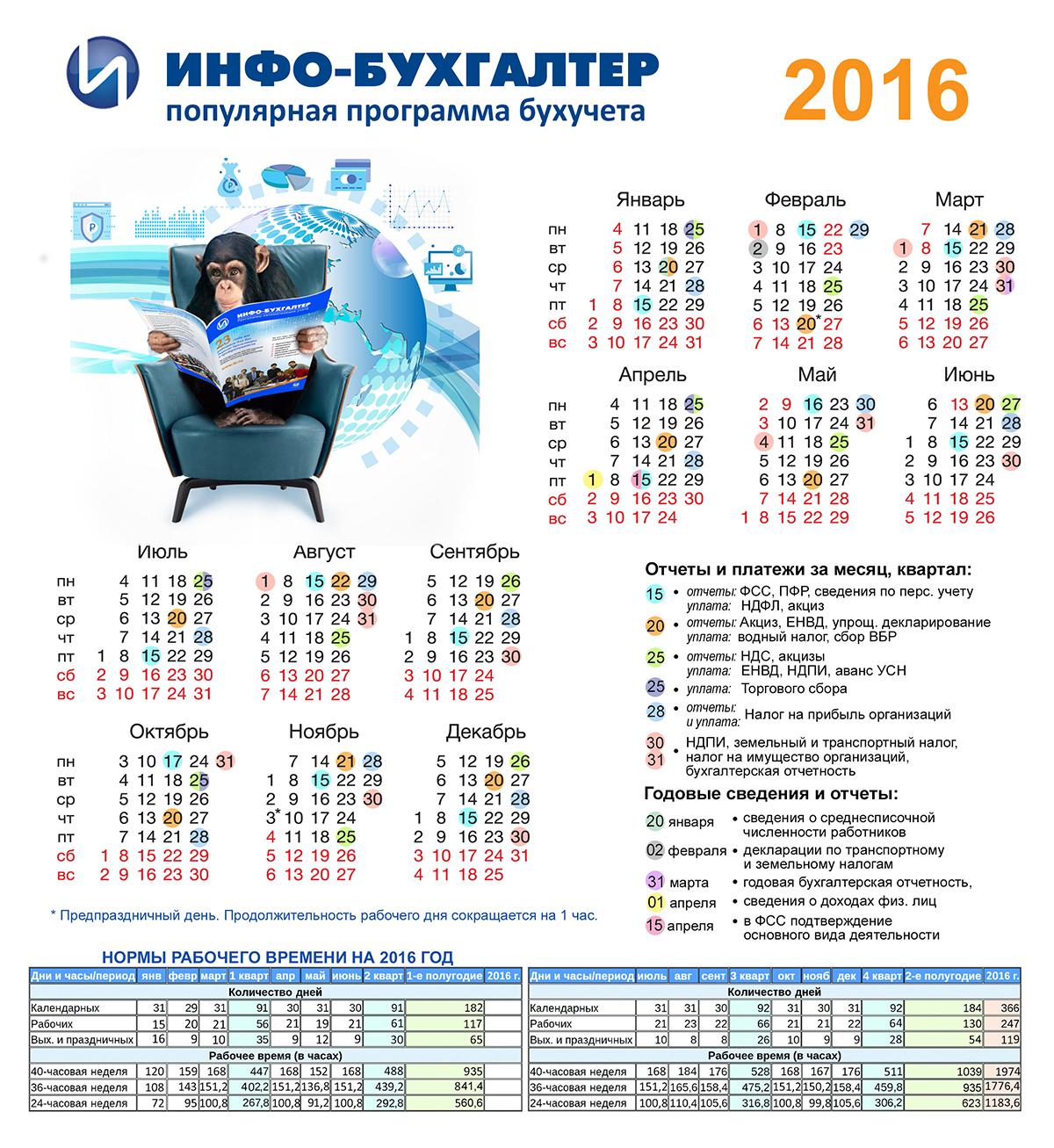 Интересные календари для ical
