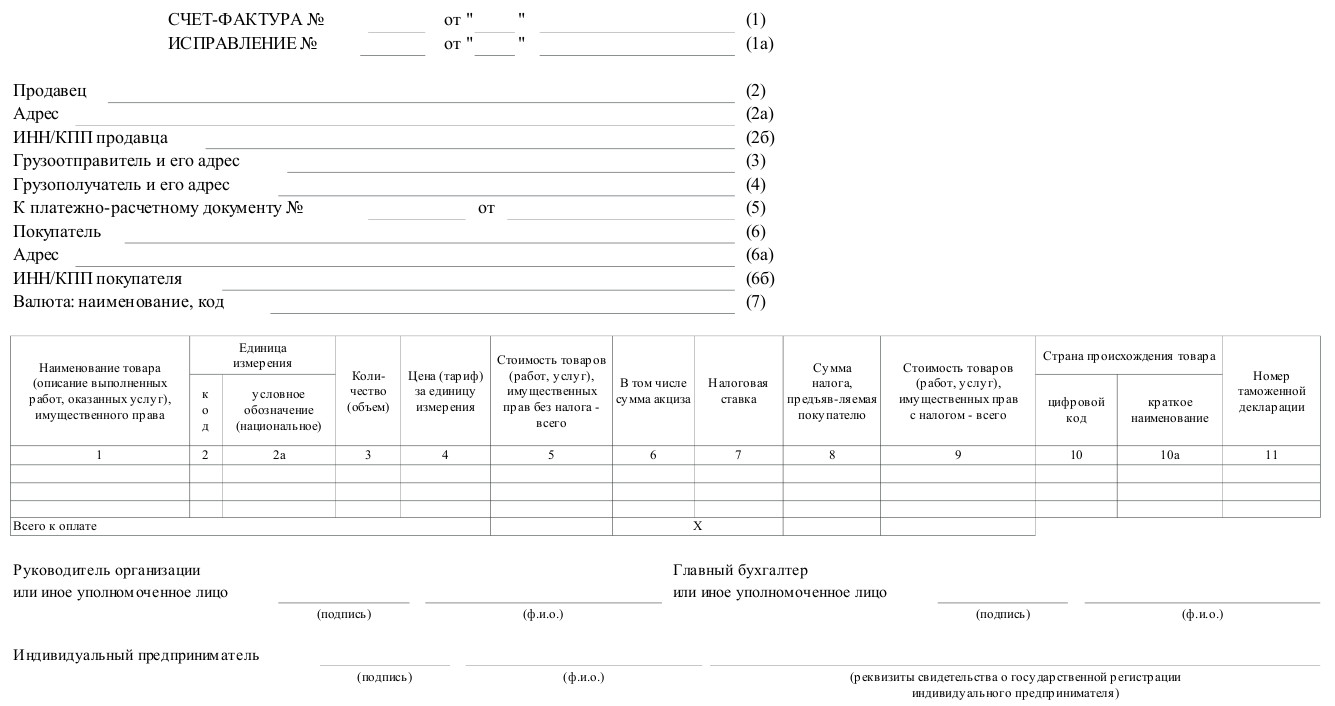 бланк корректировочный счет-фактура 2013