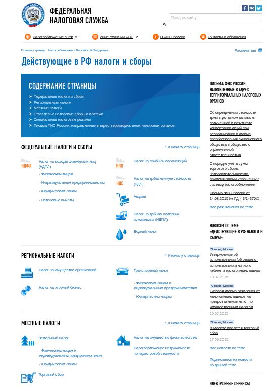 Ставки транспортного налога в регионах россии 2015 смотреть онлайн х ф высокие ставки