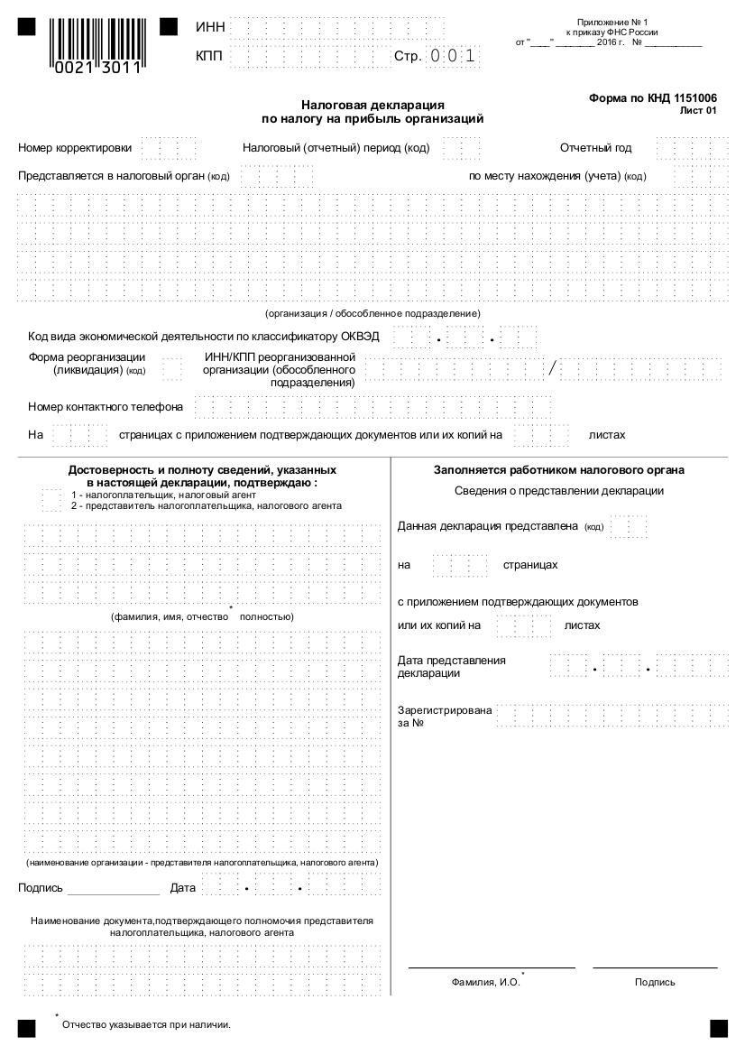 бланк налоговой декларации по прибыли за 2013 год