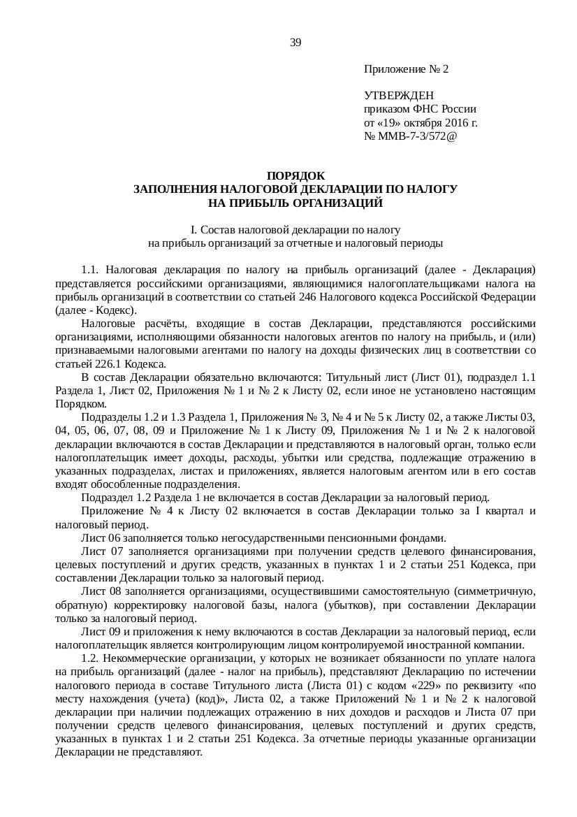 налоговая декларация бланк строка 180