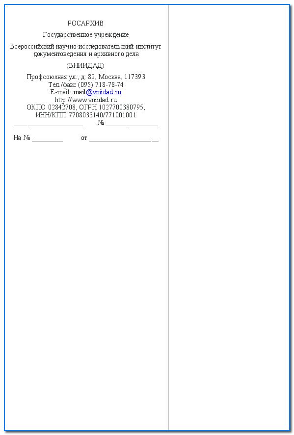 образец письма с реквизитами