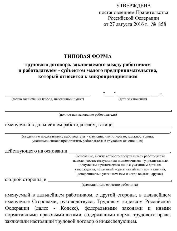 Трудовой договор утвержденный правительством рф