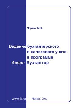 Инфо-Бухгалтер 1 — локальная версия: установка