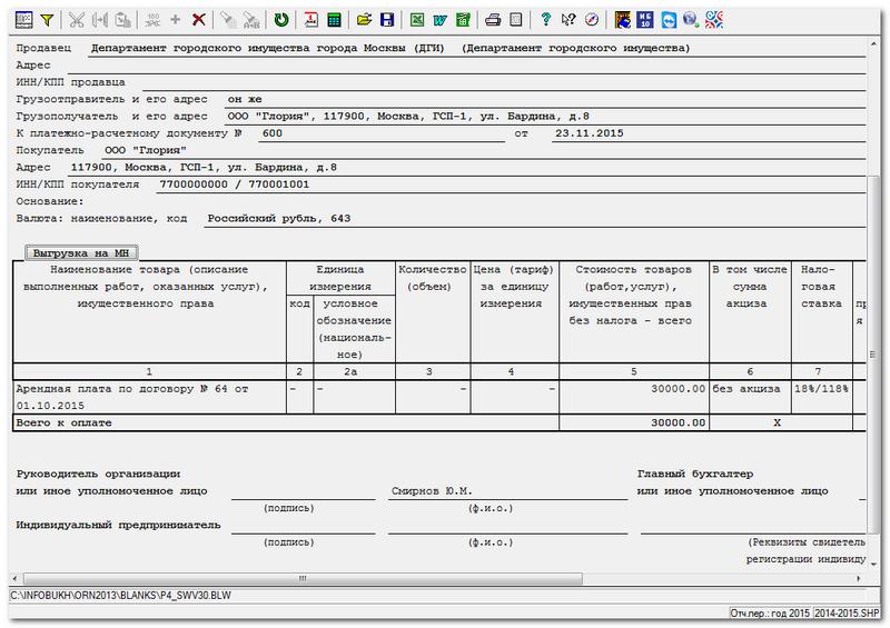 Образец заполнения Счета Фактуры Налогового Агента