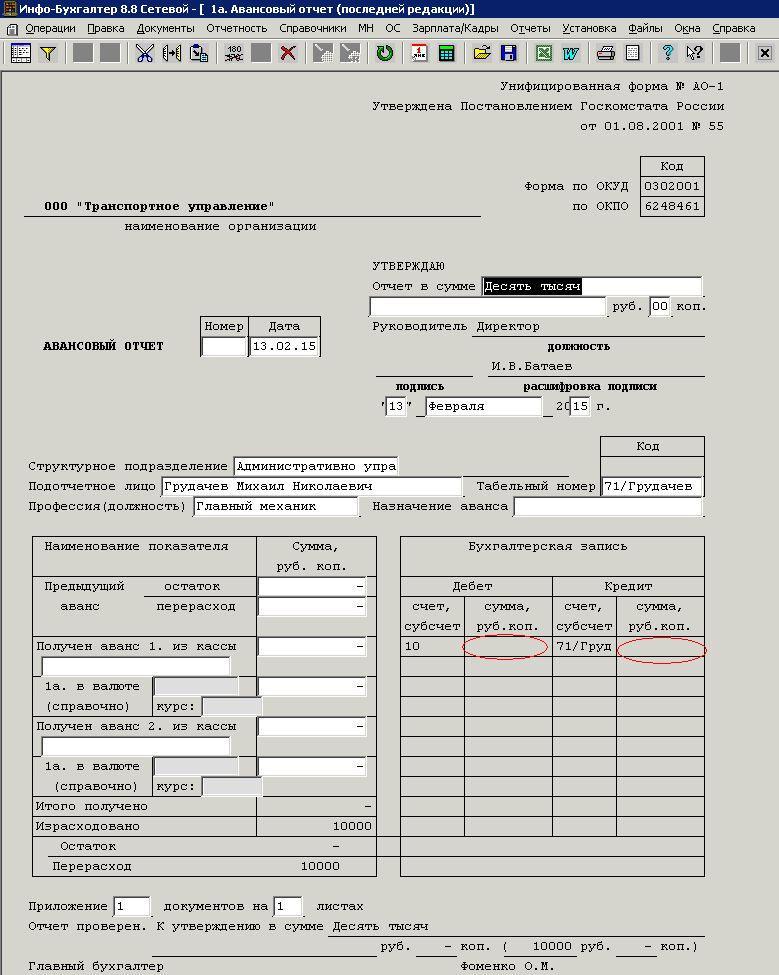 Авансовый отчет Инфо-Бухгалтер