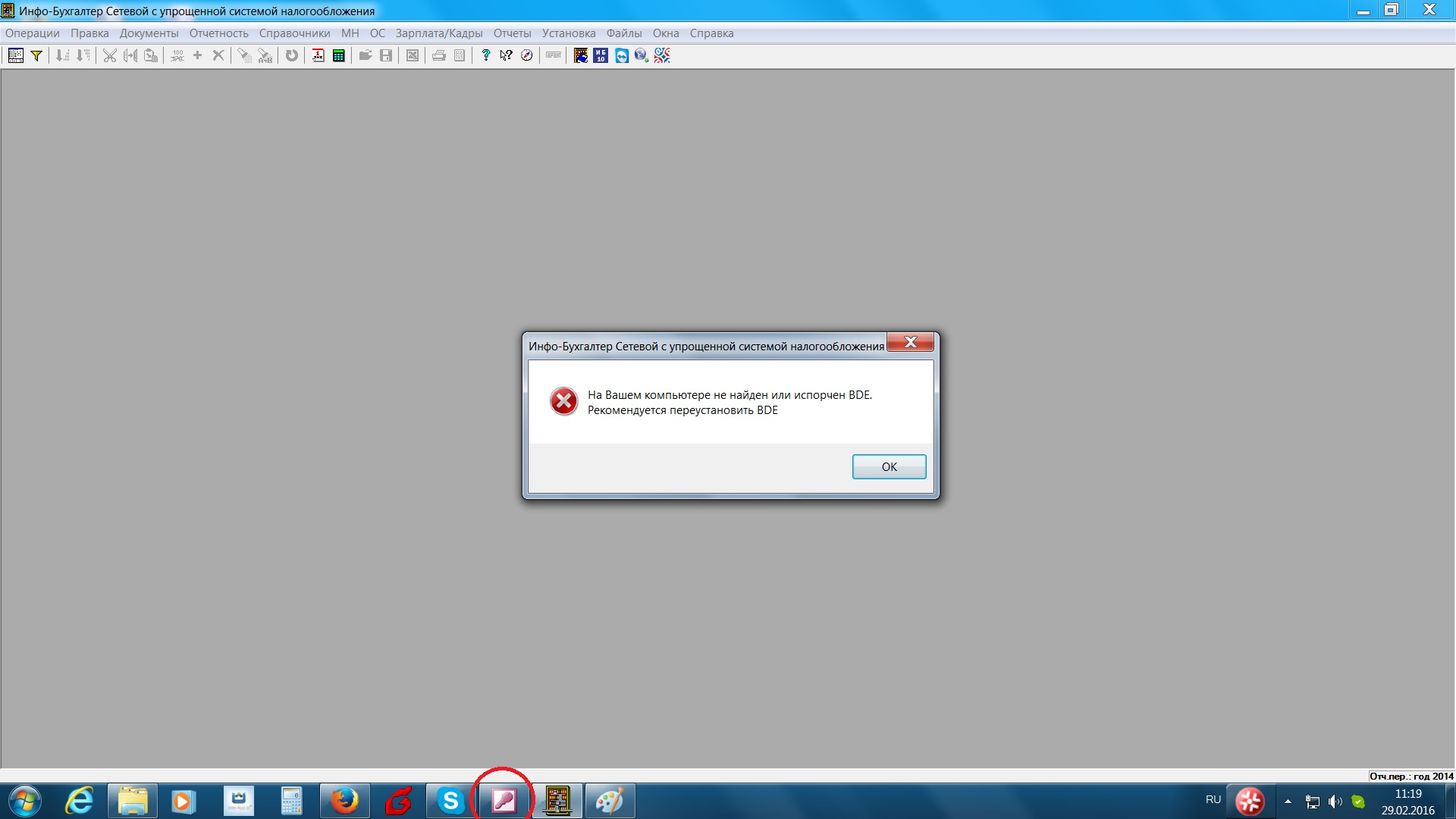 BDE CANNOT LOAD DRIVERS FOR WINDOWS VISTA
