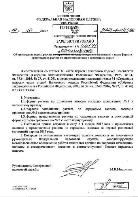 приказ фнс оквэд на 2016 России