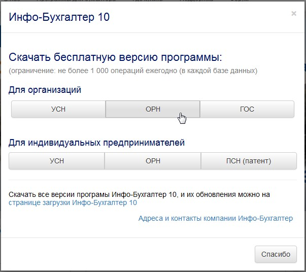 Бесплатная программа 1 с бухгалтерия инфо какие документы при себе иметь для регистрации ип
