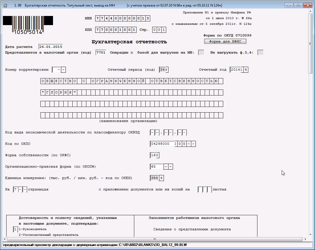 сайт фнс со штрих кодом бухгалтерская отчетность за 2016гновая форма ооо на усн