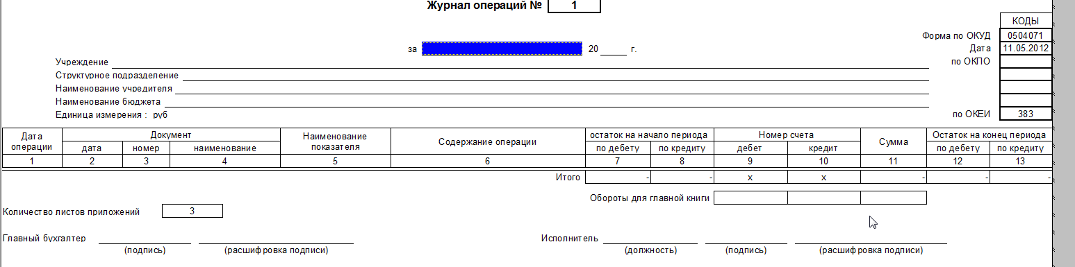 Главный бухгалтер бюджетная организация журнал курсы бухгалтеров ульяновск