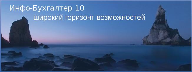 Инфо-Бухгалтер 10